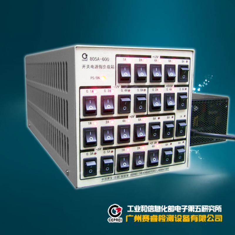赛宝仪器 试验负载 开关电源假负载箱可非标定制