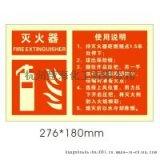 供应夜发光消火栓标志,发光消防警示标志