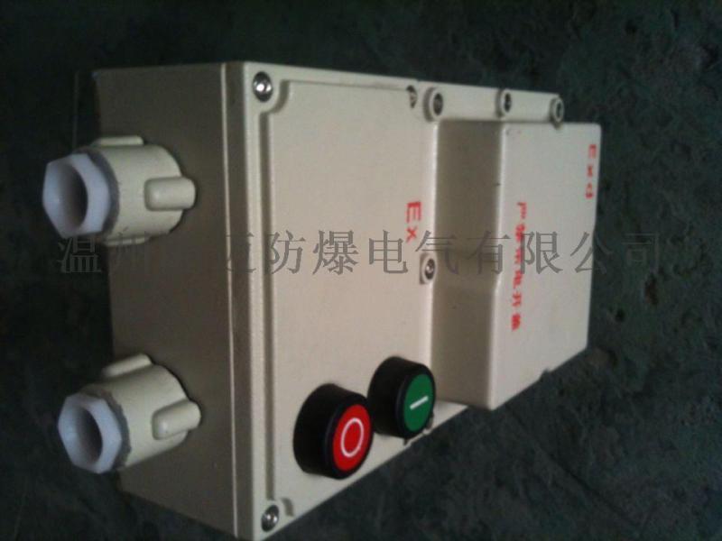 防爆磁力启动开关LBQC98-63A/3IP54