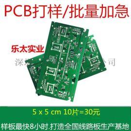 PCB线路板8小时加急打样双面板厂家