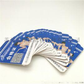 防伪合格证保修卡说明书质保卡检验出厂合格证定制