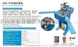 KSF-P3大相框钉角机厂家高效率钉角机器工厂直销