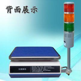 三色灯报 计重秤0.1g/15/6公斤/30kg称重电子台称上下限检重桌秤