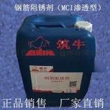 湖南-築牛鋼筋阻鏽劑(液體)-阻止和延緩鋼筋鏽蝕