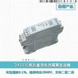 DK3030直流電流輸入型隔離變送器