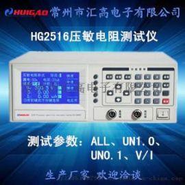压敏电阻测试仪HG2516氧化锌电压测量