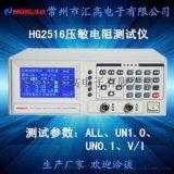汇高HG2516压敏电阻氧化锌压敏电阻测试仪