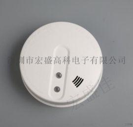 宏盛佳无线烟感探测器/烟感报警器厂家