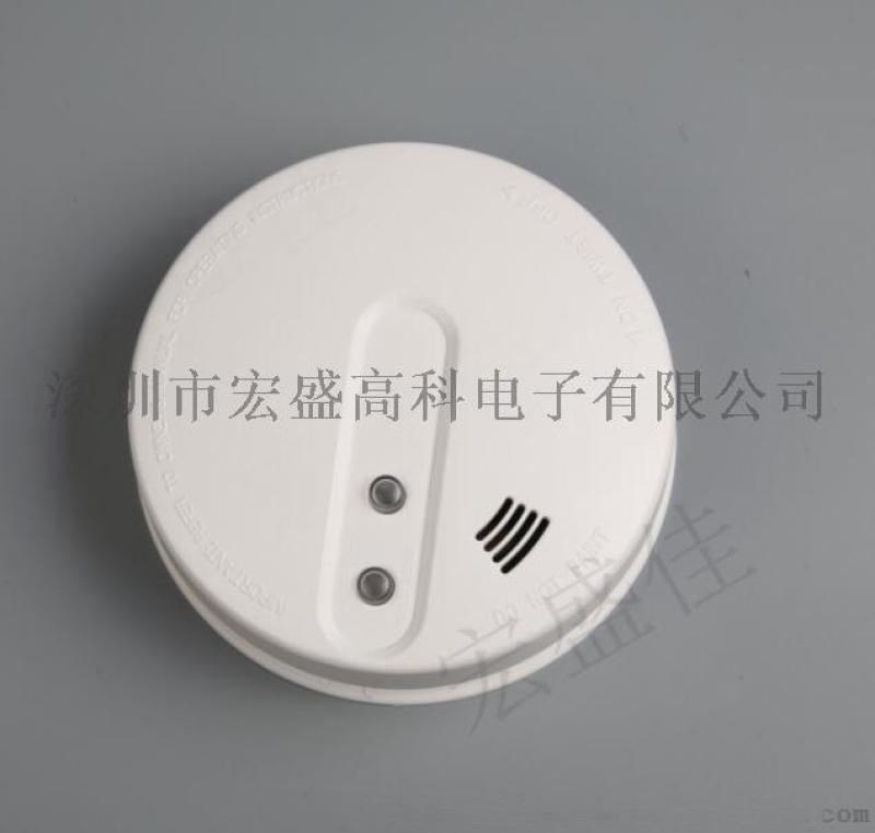 宏盛佳无线烟感探测器/烟感报 器厂家