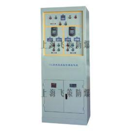 上海飞策防爆电器有限公司PBb正压型防爆配电柜