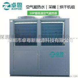 山东威海空气能热泵热水器厂家直销超低温空气能
