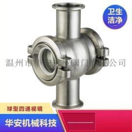 卫生级不锈钢管道球形视镜,快装,焊接,丝扣,螺纹视镜
