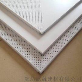 覆膜铝扣板 冲孔吸音板 岩棉芯材 厂家大量出货