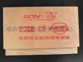 阻燃家具板 多層芯 楊木芯 廠家批發