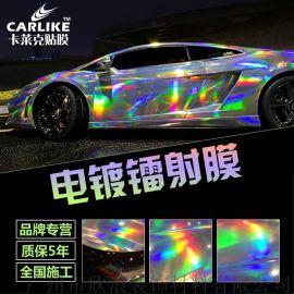 镭射改色膜七彩电镀汽车贴膜幻彩变色电镀膜