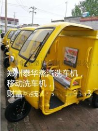 蒸汽洗车机郑州泰华重型制造