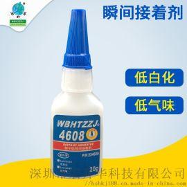 低白化瞬间胶4608瞬间接着剂工业金属胶水
