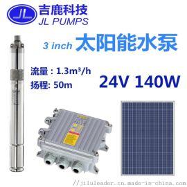 太阳能深井抽水泵潜水泵光伏直流水泵MPPT智能控制