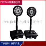 FW6105/SL輕便移動燈應急搶修防爆工作燈