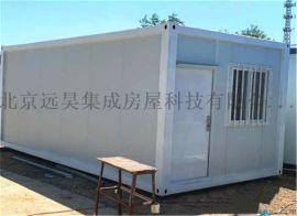 北京专业生产移动住人集装箱房 住人集装箱