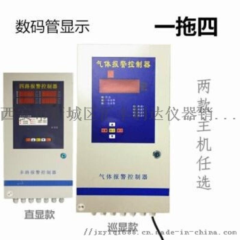 西安二氧化碳气体检测仪18821770521