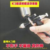 手動噴槍 噴漆槍 K3噴漆槍 氣動噴漆槍