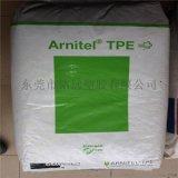 聚合物 Arnitel® UM551 挤出TPC
