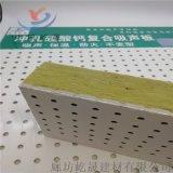建材厂家销售硅酸钙吸音吊顶 内复岩棉吸音环保