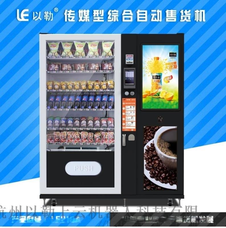 杭州市、寧波市個性化定製開發自動售貨機/現磨咖啡機