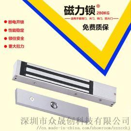 众晟创280KG磁力锁安装,室外防水磁力锁销售