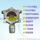 固定式可燃气体检测报警仪 FGD2-C-Ex