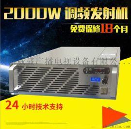 2000W无线广播电台调频发射机