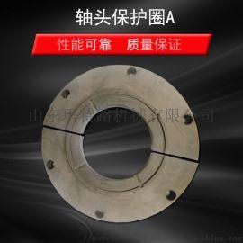 混凝土搅拌机轴头保护圈A