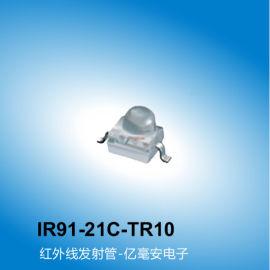 通讯电表亿毫安电子发射管IR91-21C-TR10