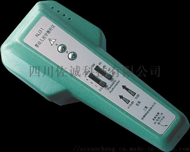 NJ31嬰幼兒醫學測聽儀聽力測試儀