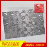 304熊猫纹不锈钢压花板厂家供应