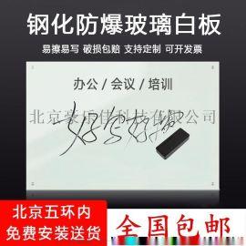 北京玻璃白板厂家磁性超白钢化玻璃白板易写易擦