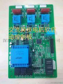 STC51系列电机软启动器控制板