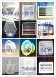 北京铝合金风口