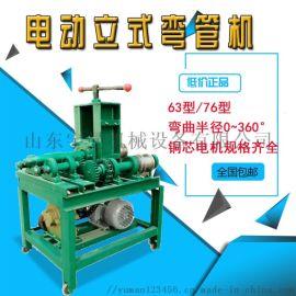 电动平  管机 多功能平  管机 管子弯弧机生产厂家