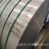 直销316L不鏽鋼钢带 316L不鏽鋼带分條