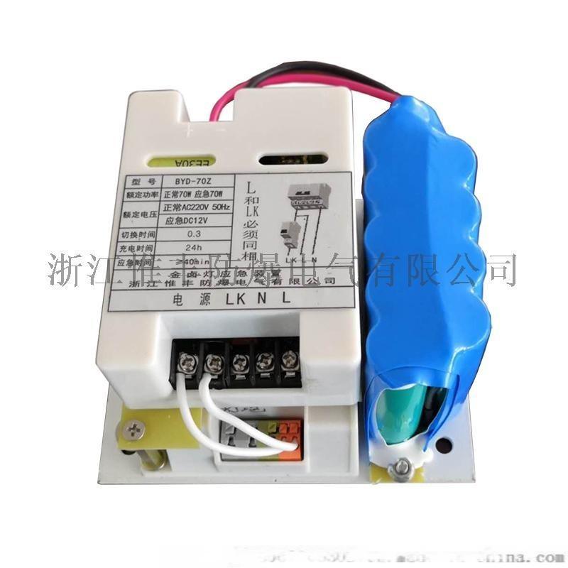 JLY系列金滷燈應急電源裝置