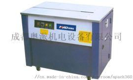 成都奥派打包机厂供应打包机高台半自动打包机