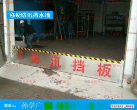 地下商场挡水板 一劳永逸铝合金挡水版厂家定制产品