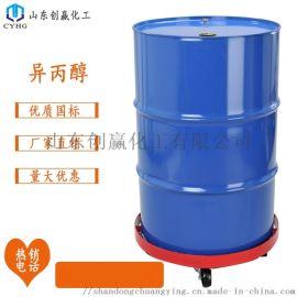 供应工业级异丙醇 IPA国标异丙醇
