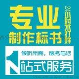 陝西專業標書製作公司-全國投標文件/投標書代寫服務