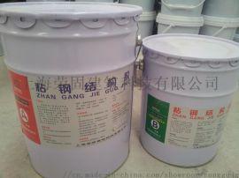 專業生產粘鋼結構膠粘鋼膠