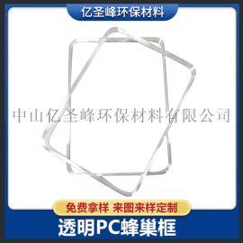 透明pc蜂巢框 耐磨PC板 支撑定型拉杆箱骨架