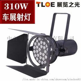 led/575w/300W车展射灯汽车展览舞台灯
