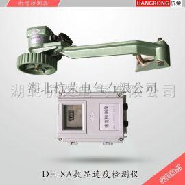 -BDS3B-2-R485-TH胶带速度检测仪